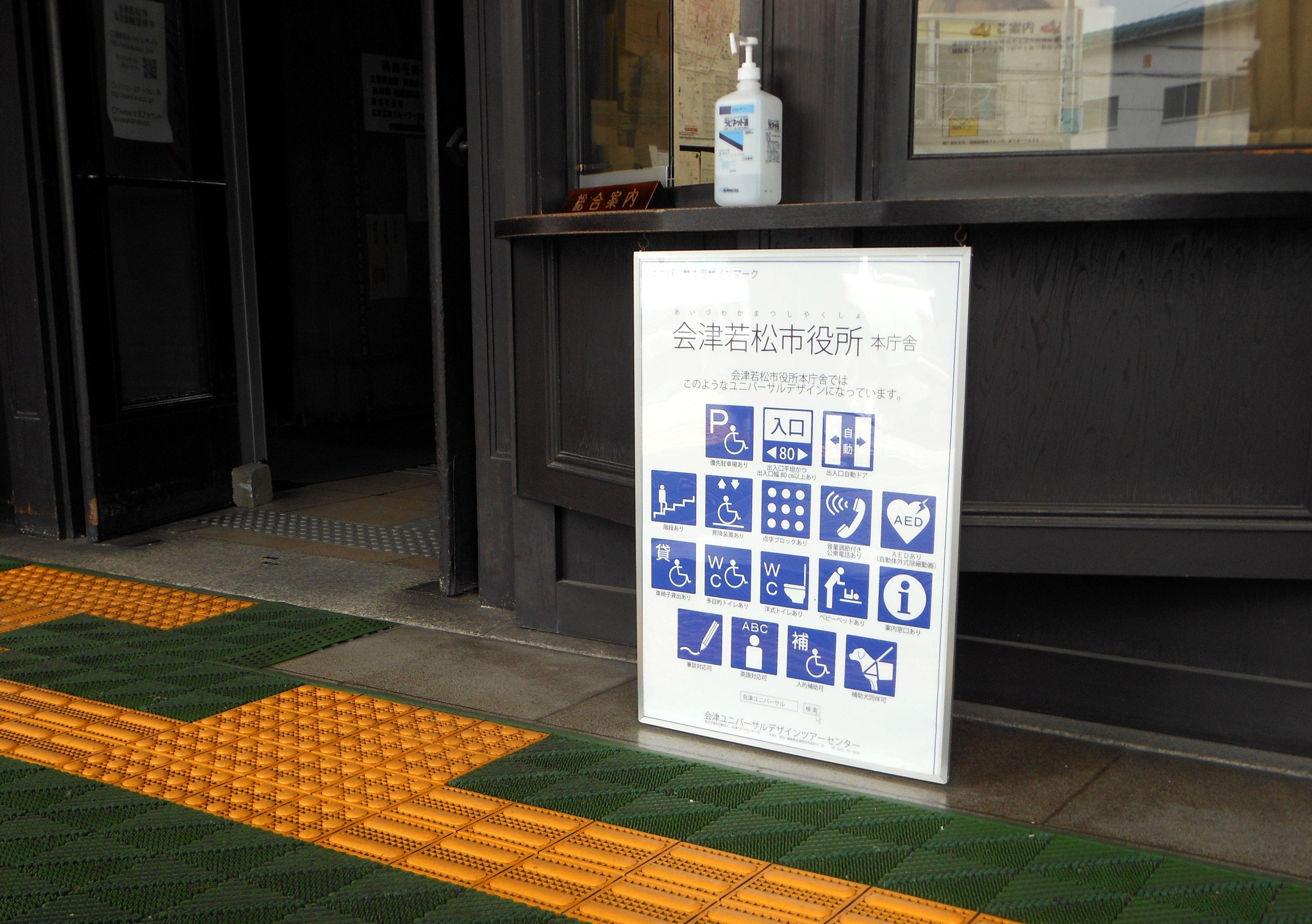 ユニバーサルデザイン施設情報ポスターの寄贈