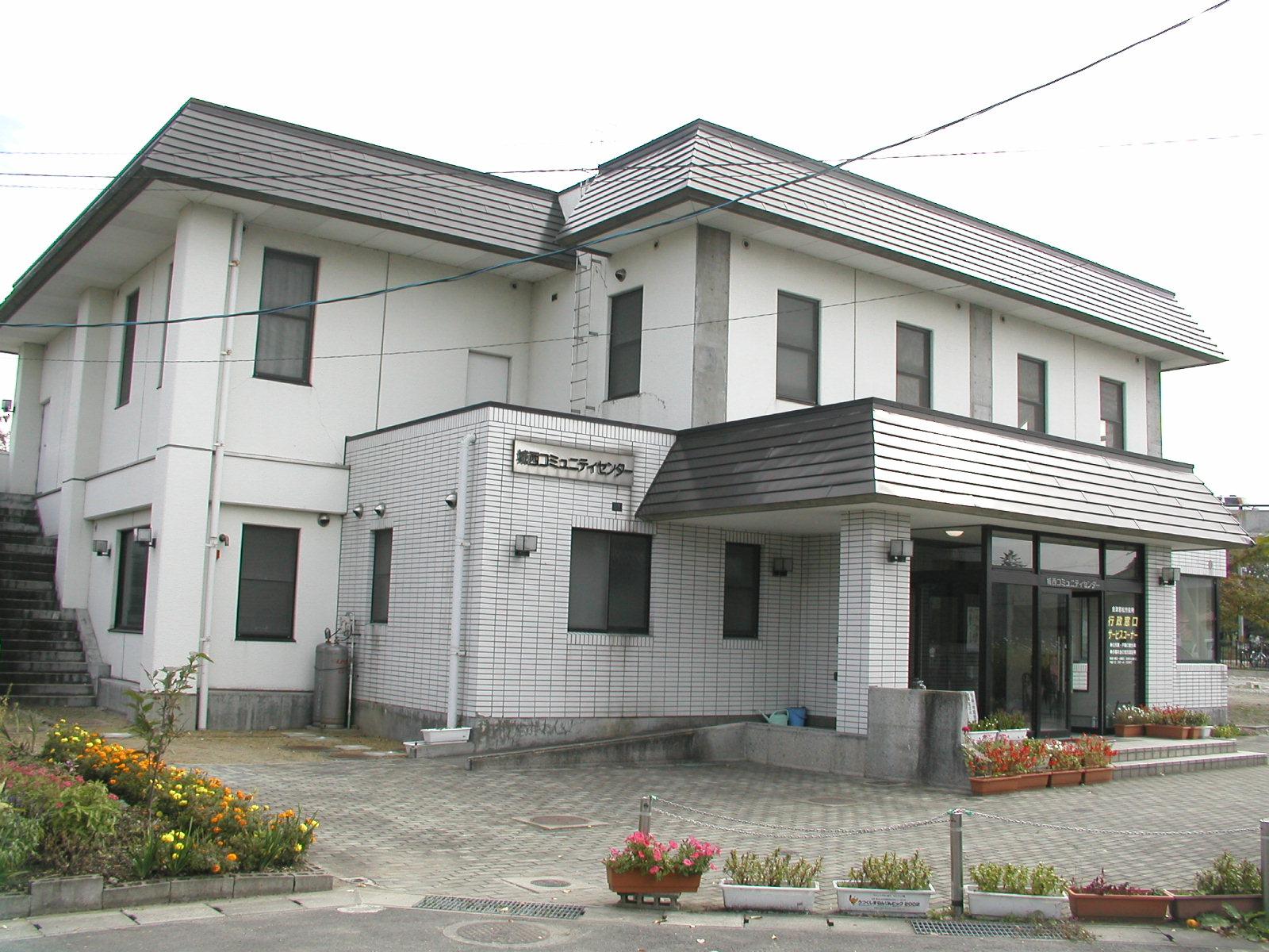 城西コミュニティセンター