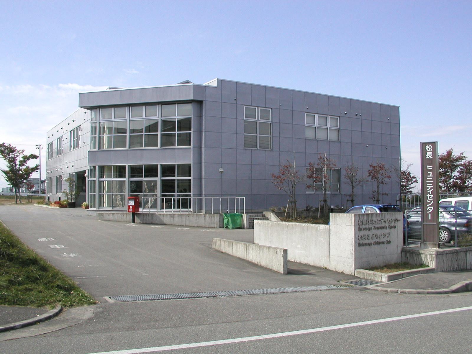 松長コミュニティセンター