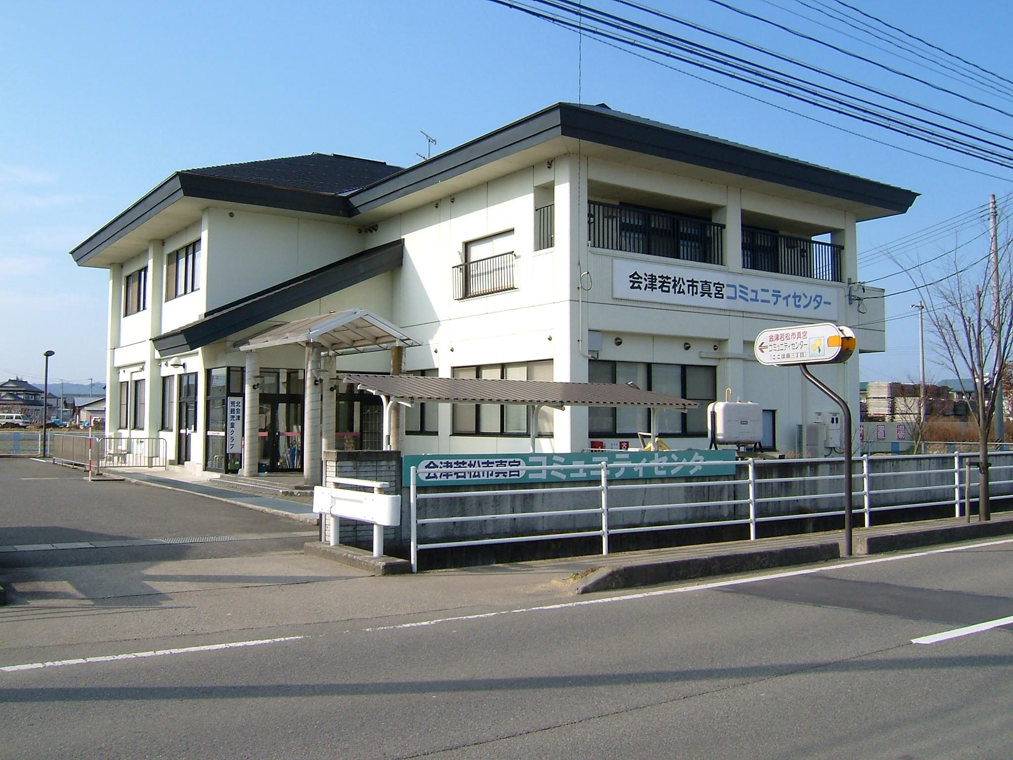 真宮コミュニティセンター