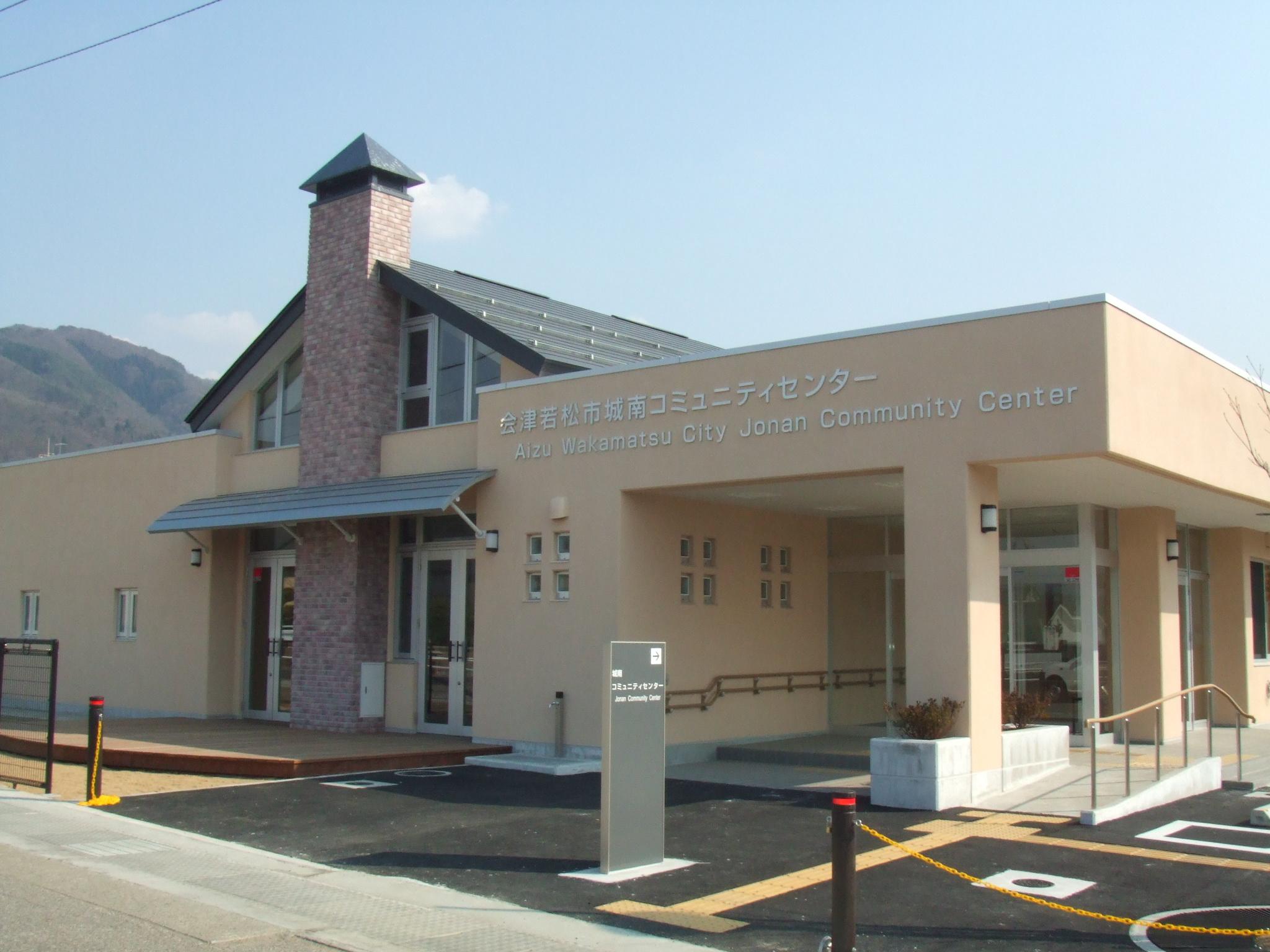 城南コミュニティセンター