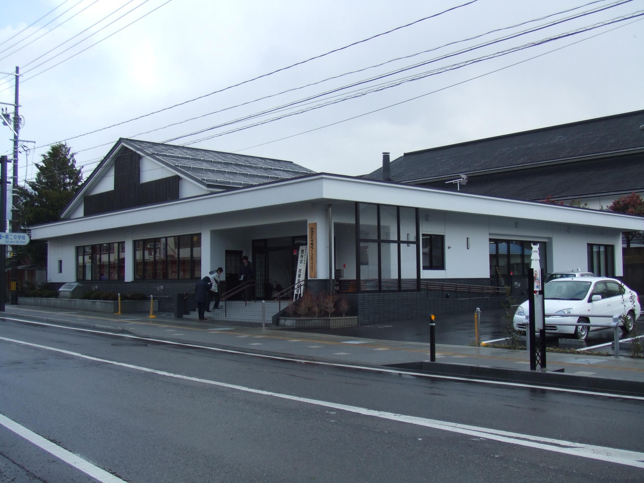 鶴城コミュニティセンター