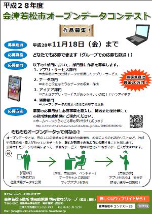 会津若松市オープンデータコンテスト