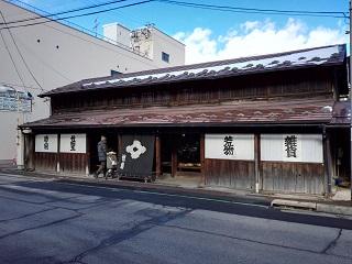 竹藤店舗外観.jpg