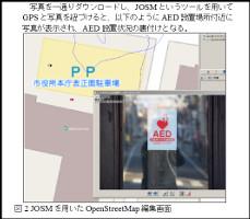 平成26年度 会津若松市オープンデータコンテスト 受賞作品紹介