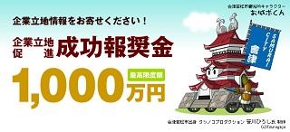 成功報奨金イラスト.jpg
